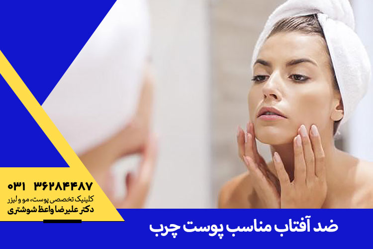 مراقبت از پوست چرب چگونه است؟