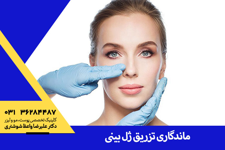 تزریق ژل بینی دکتر واعظ شوشتری