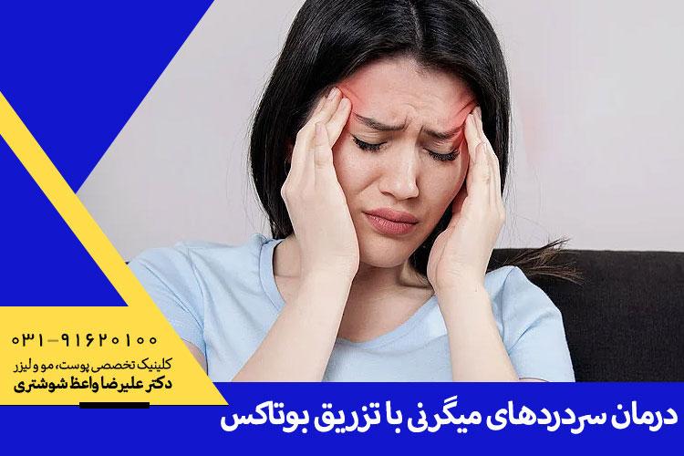 درمان میگرن در اصفهان