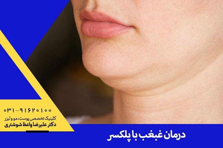 بهترین درمان غبغب در اصفهان